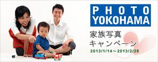 20130115_家族写真キャンペーン.jpg