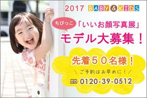 baby2017_01.jpg